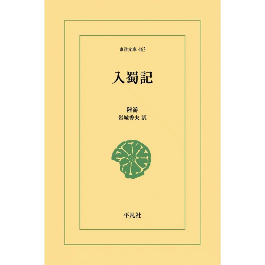 【初回50%OFFクーポン】入蜀記 電子書籍版 / 陸游(りくゆう) 訳:岩城秀夫 ebookjapan