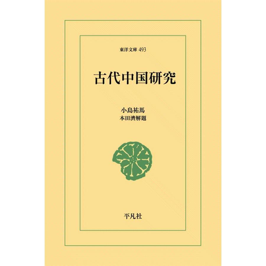 【初回50%OFFクーポン】古代中国研究 電子書籍版 / 小島祐馬 解題:本田濟 ebookjapan