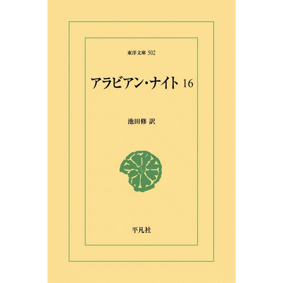 【初回50%OFFクーポン】アラビアン・ナイト (16) 電子書籍版 / 訳:池田修|ebookjapan