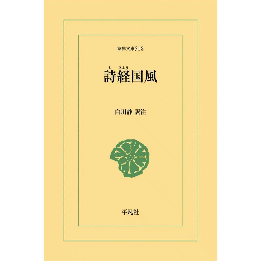 詩経国風 電子書籍版 / 訳注:白川静|ebookjapan