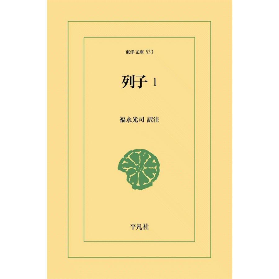 列子 (1) 電子書籍版 / 訳注:福永光司|ebookjapan