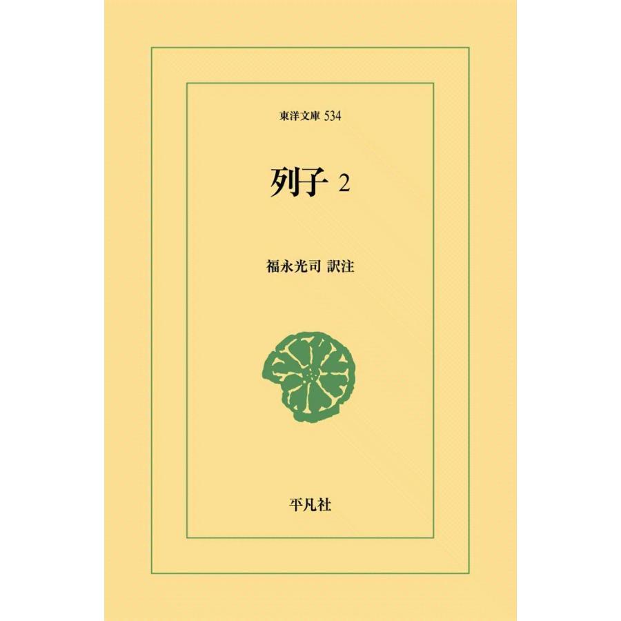 列子 (2) 電子書籍版 / 訳注:福永光司|ebookjapan