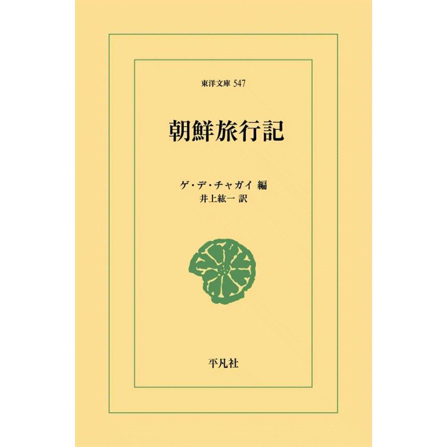 朝鮮旅行記 電子書籍版 / 編:ゲ・デ・チャガイ 訳:井上紘一|ebookjapan