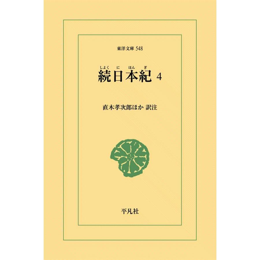 続日本紀 (4) 電子書籍版 / 訳注:直木孝次郎 他|ebookjapan