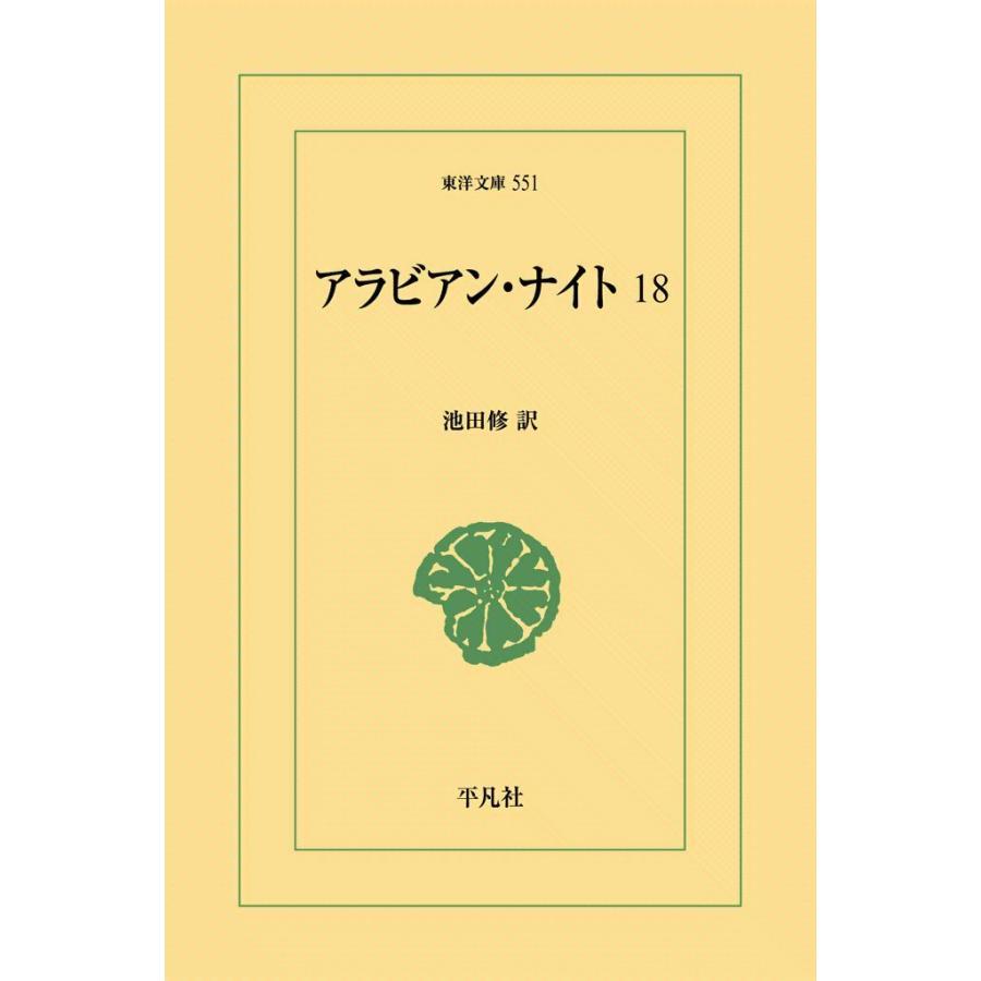 【初回50%OFFクーポン】アラビアン・ナイト (18) 電子書籍版 / 訳:池田修 ebookjapan