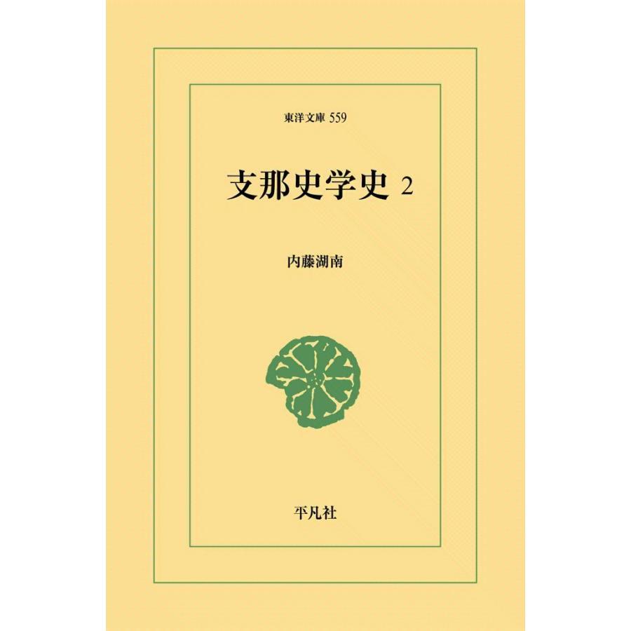 支那史学史 (2) 電子書籍版 / 内藤湖南 ebookjapan