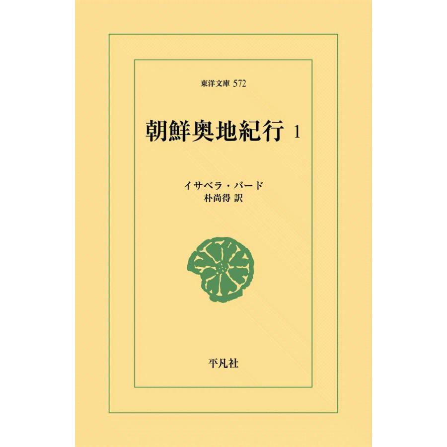 朝鮮奥地紀行 (1) 電子書籍版 / イサベラ・バード 訳:朴尚得 ebookjapan