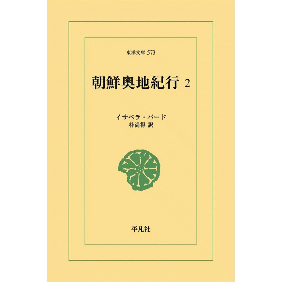 朝鮮奥地紀行 (2) 電子書籍版 / イサベラ・バード 訳:朴尚得|ebookjapan