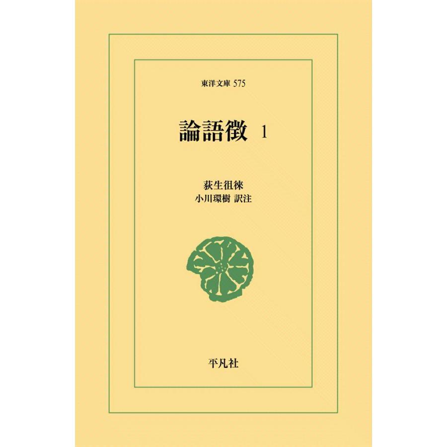 論語徴 (1) 電子書籍版 / 荻生徂徠 訳注:小川環樹|ebookjapan