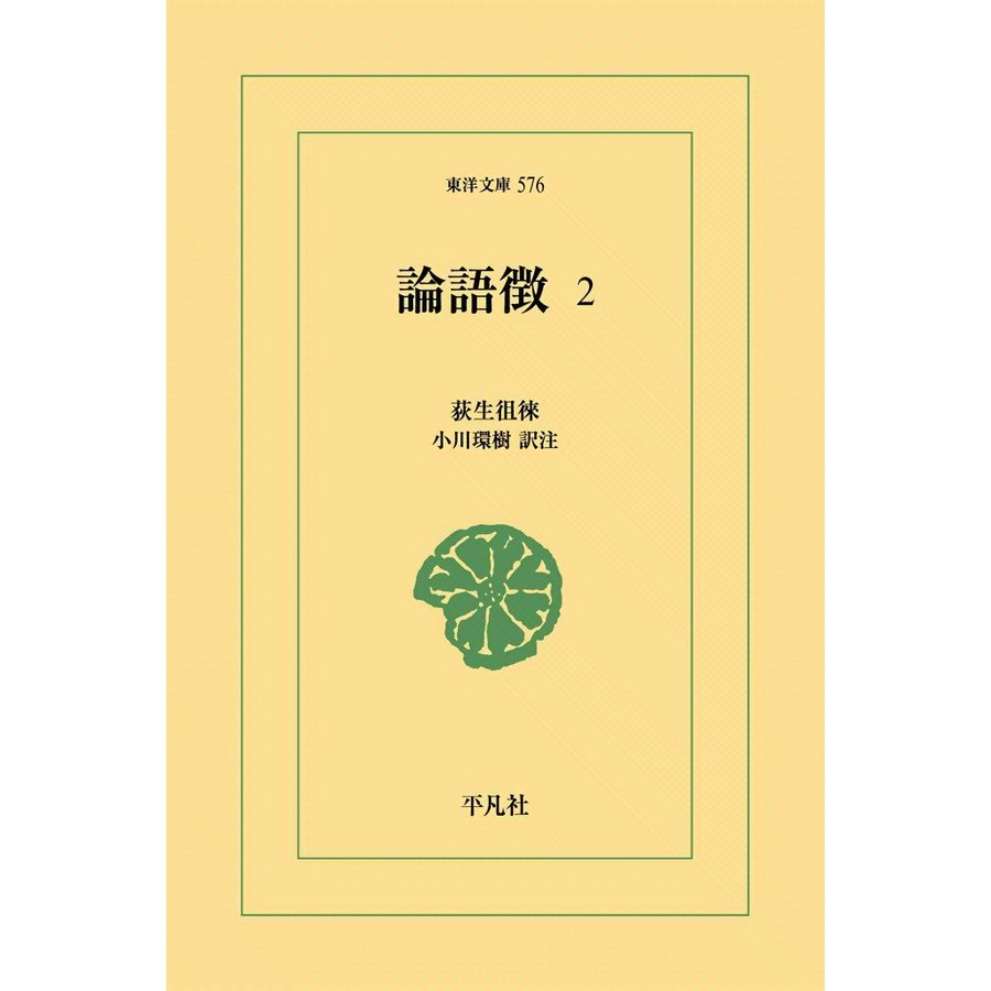論語徴 (2) 電子書籍版 / 荻生徂徠 訳注:小川環樹 ebookjapan