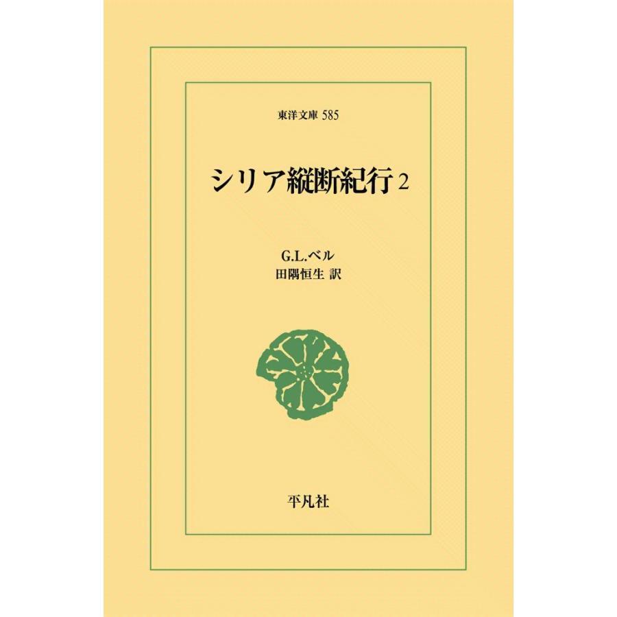 シリア縦断紀行 (2) 電子書籍版 / G.L.ベル 訳:田隅恒生|ebookjapan
