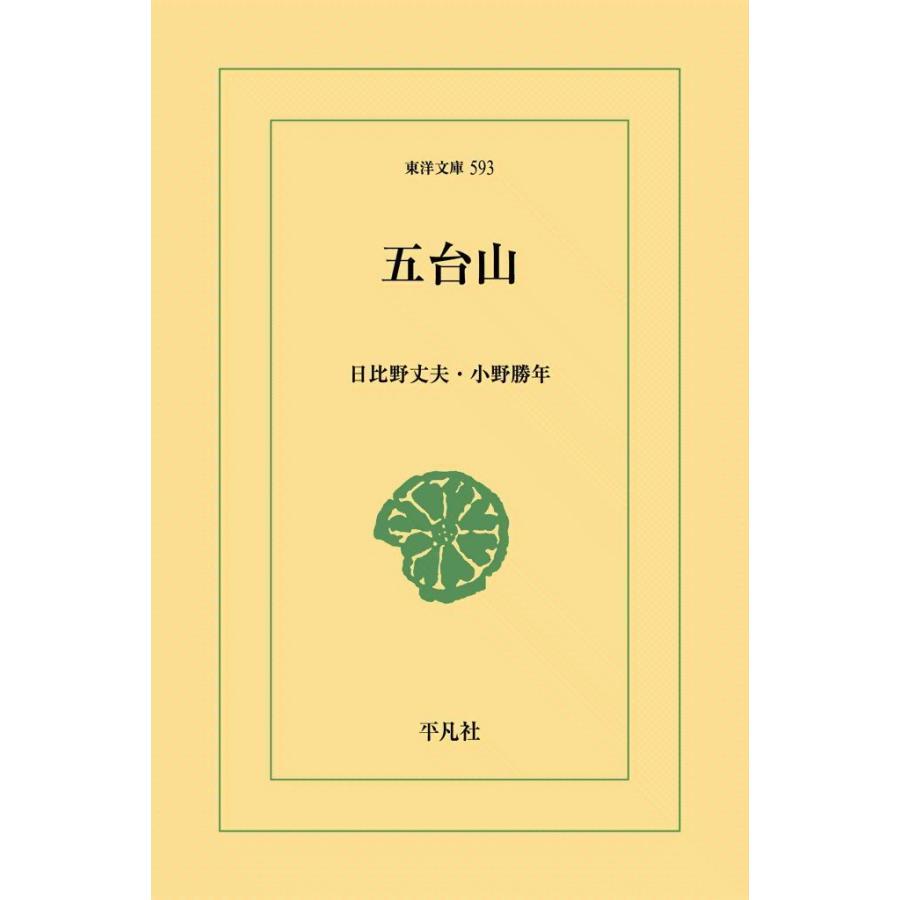 五台山 電子書籍版 / 日比野丈夫/小野勝年|ebookjapan