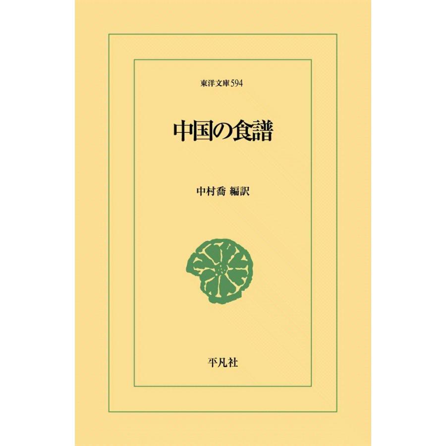 中国の食譜 電子書籍版 / 編訳:中村喬|ebookjapan