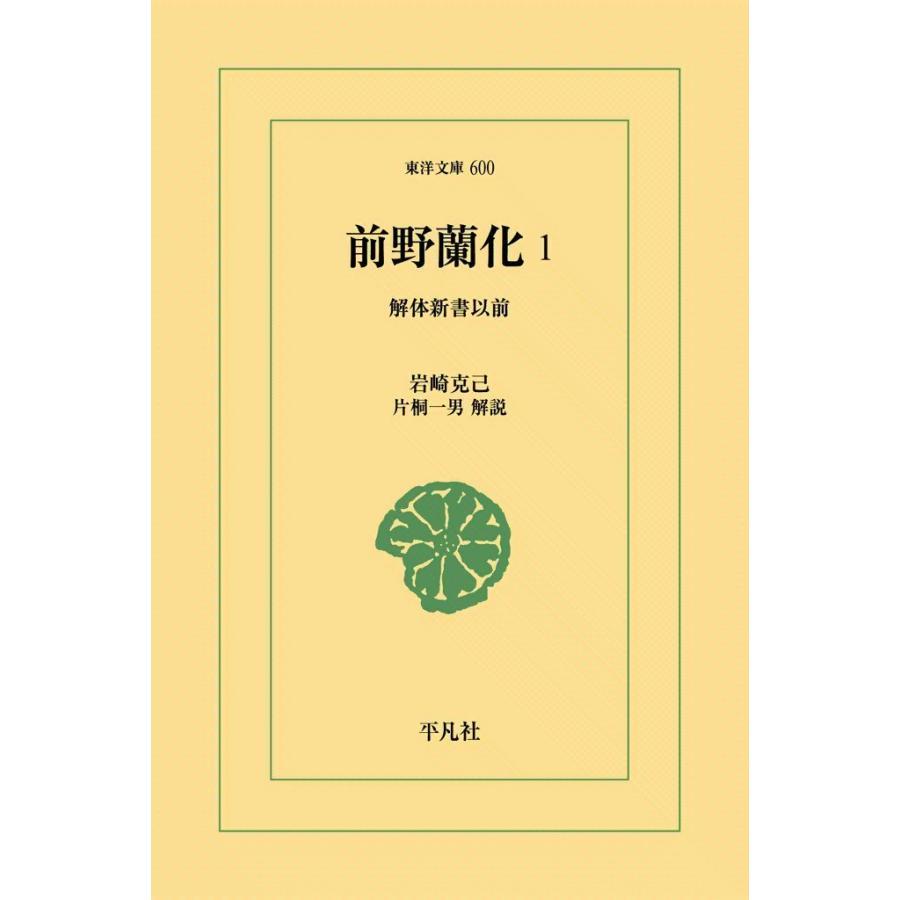 前野蘭化 (1) 解体新書以前 電子書籍版 / 岩崎克己 解説:片桐一男|ebookjapan