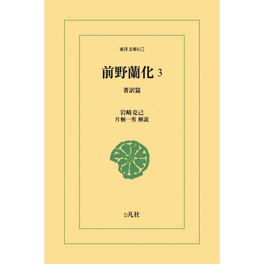 前野蘭化 (3) 著訳篇 電子書籍版 / 岩崎克己 解説:片桐一男|ebookjapan