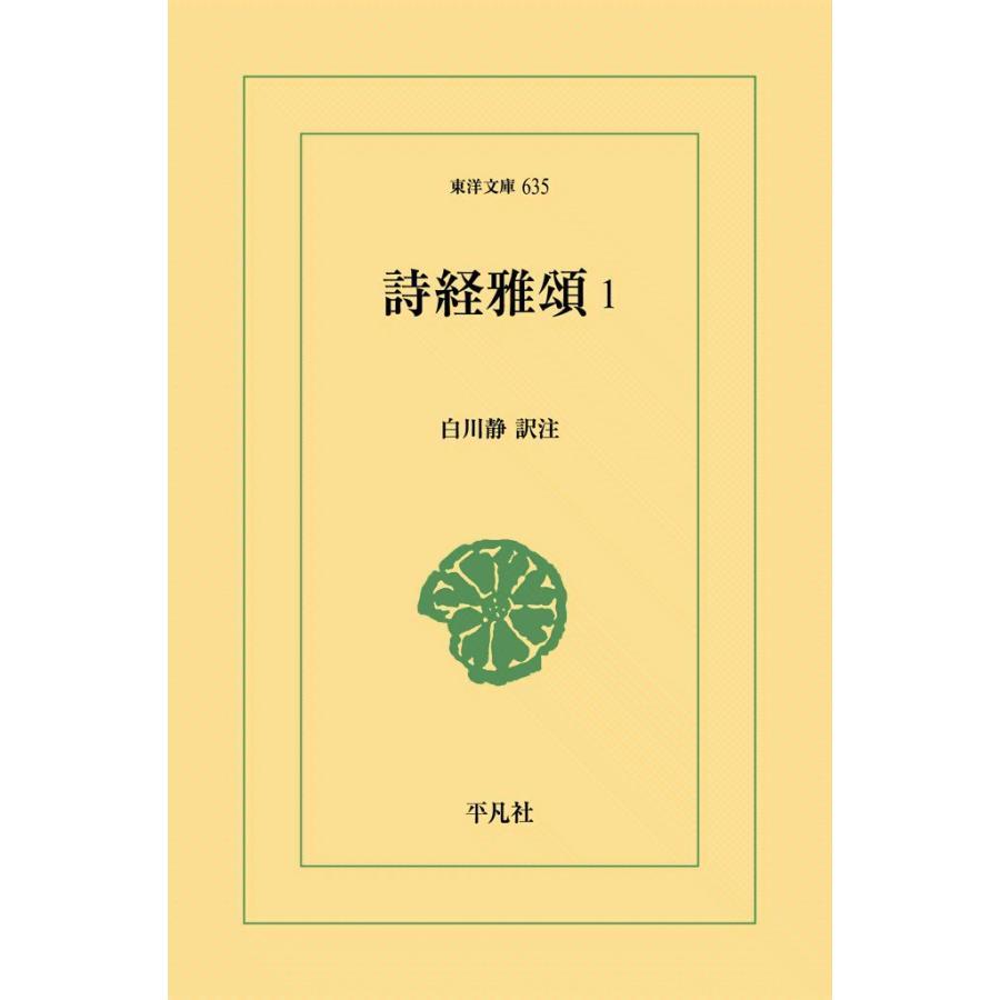 詩経雅頌 (1) 電子書籍版 / 訳注:白川静|ebookjapan