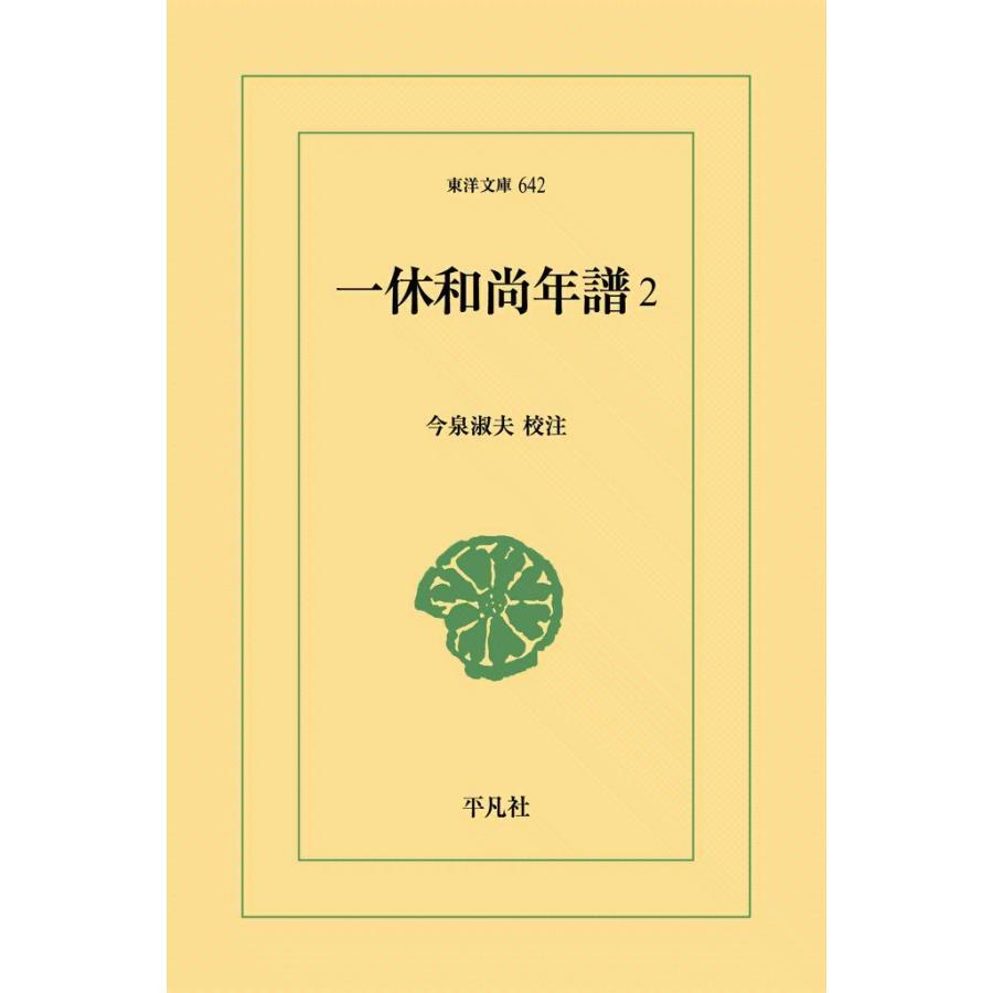 一休和尚年譜 (2) 電子書籍版 / 校注:今泉淑夫|ebookjapan