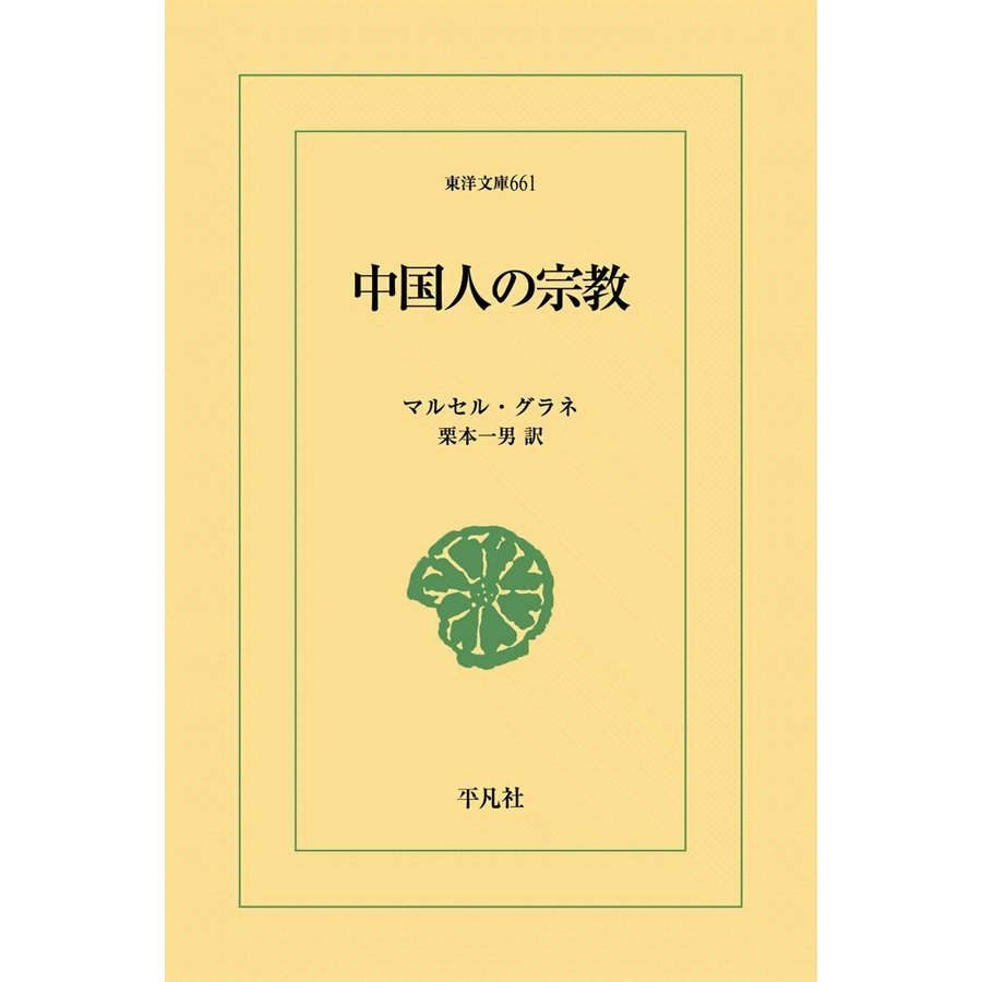 中国人の宗教 電子書籍版 / マルセル・グラネ 訳:栗本一男 ebookjapan
