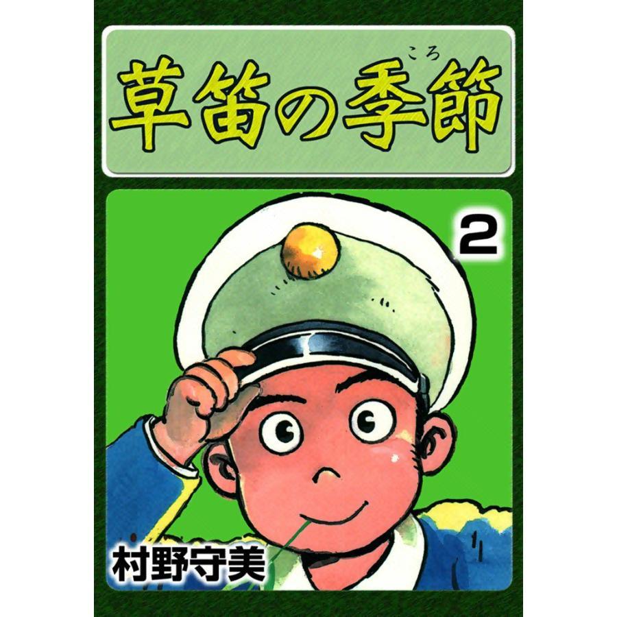 【初回50%OFFクーポン】草笛の季節 (2) 電子書籍版 / 村野守美|ebookjapan