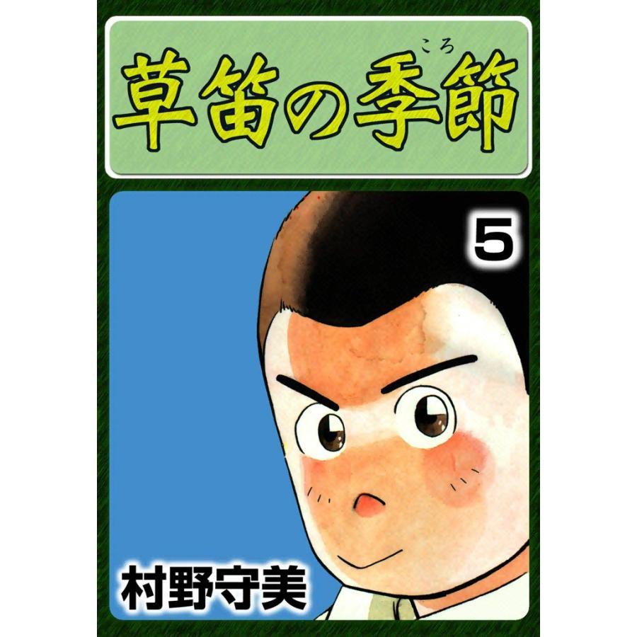 【初回50%OFFクーポン】草笛の季節 (5) 電子書籍版 / 村野守美|ebookjapan