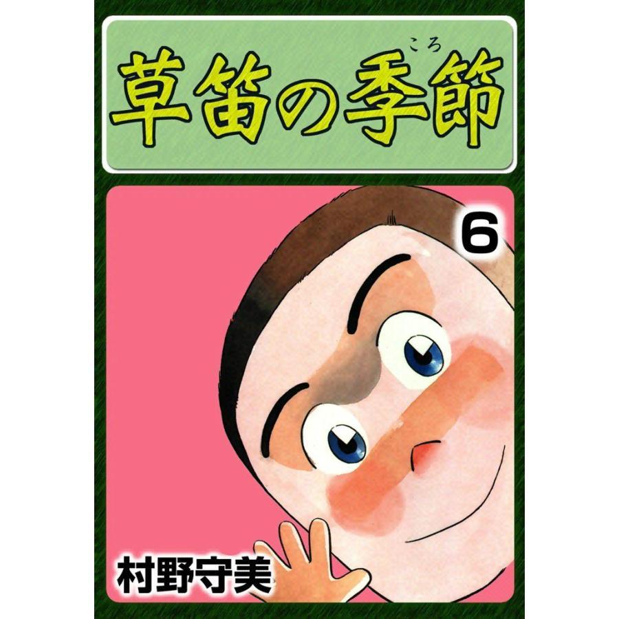 【初回50%OFFクーポン】草笛の季節 (6) 電子書籍版 / 村野守美|ebookjapan