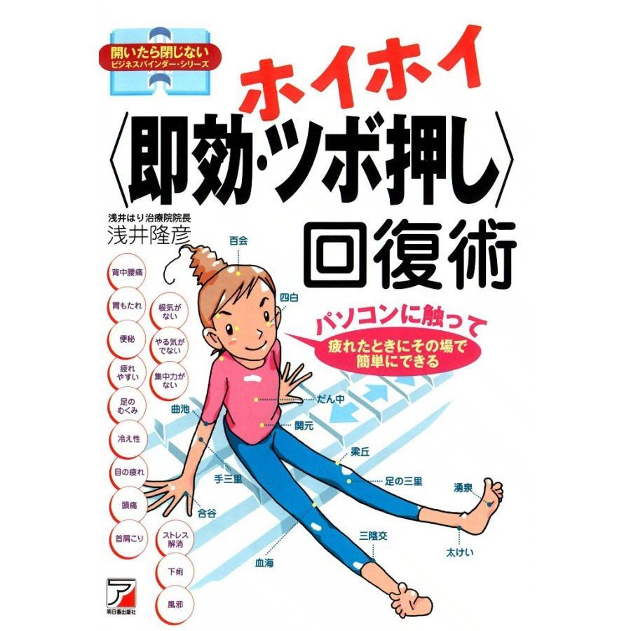 【初回50%OFFクーポン】ホイホイ <即効・ツボ押し> 回復術 電子書籍版 / 浅井 隆彦|ebookjapan
