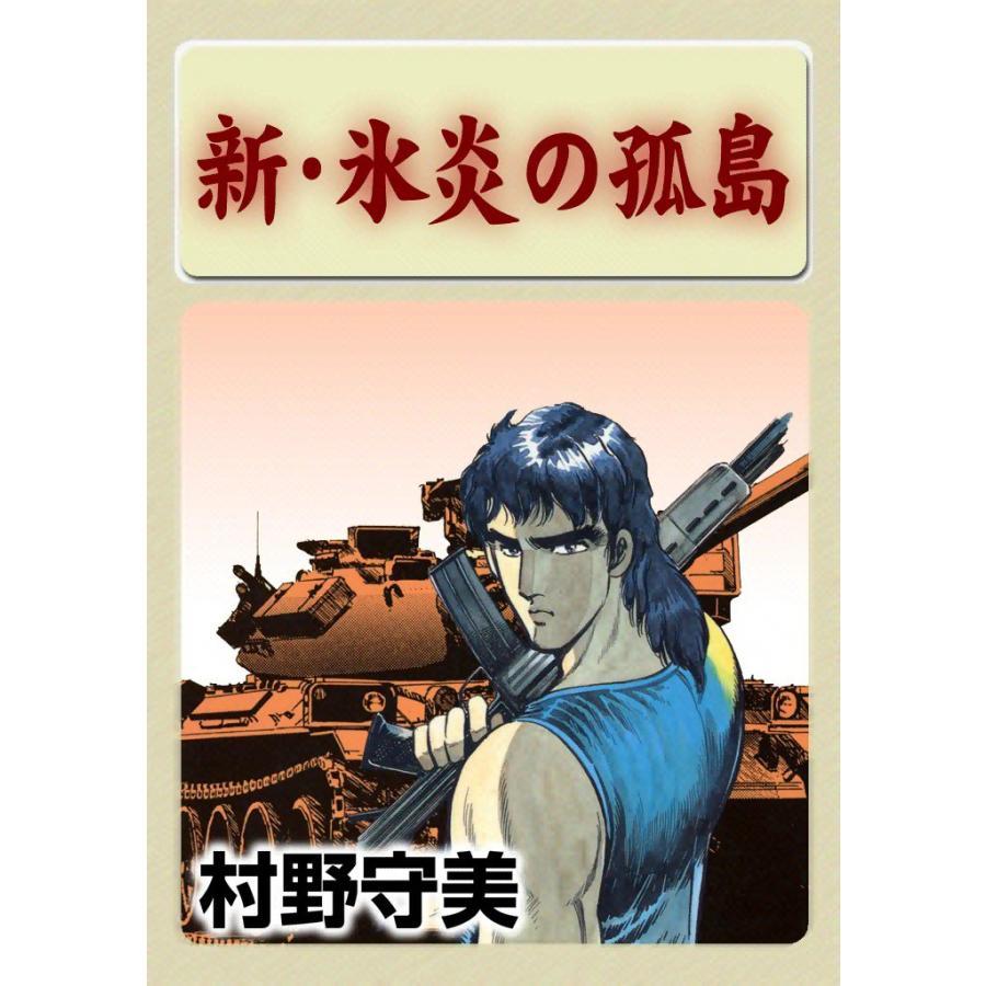 【初回50%OFFクーポン】新・氷炎の孤島 電子書籍版 / 村野守美|ebookjapan
