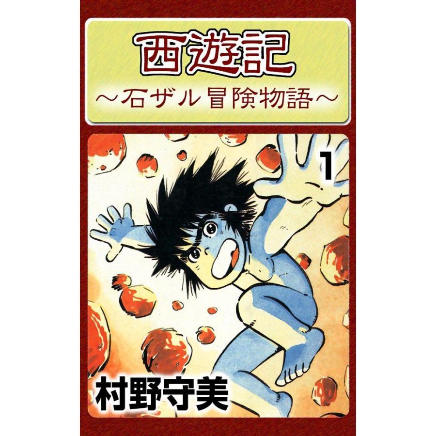 西遊記 (1) 電子書籍版 / 村野守美|ebookjapan