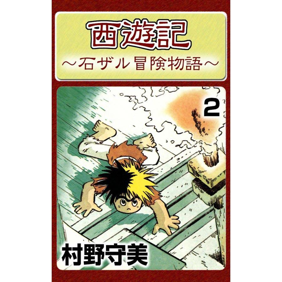 西遊記 (2) 電子書籍版 / 村野守美|ebookjapan