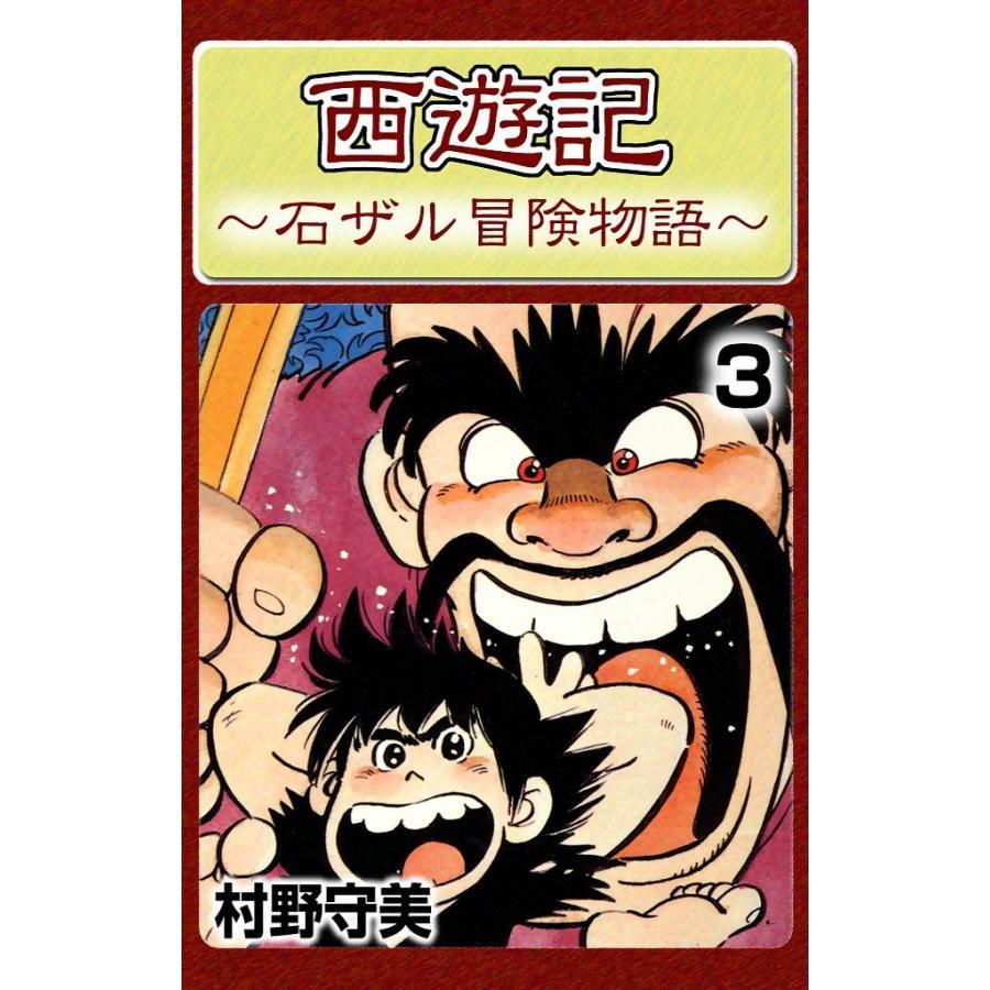 【初回50%OFFクーポン】西遊記 (3) 電子書籍版 / 村野守美 ebookjapan