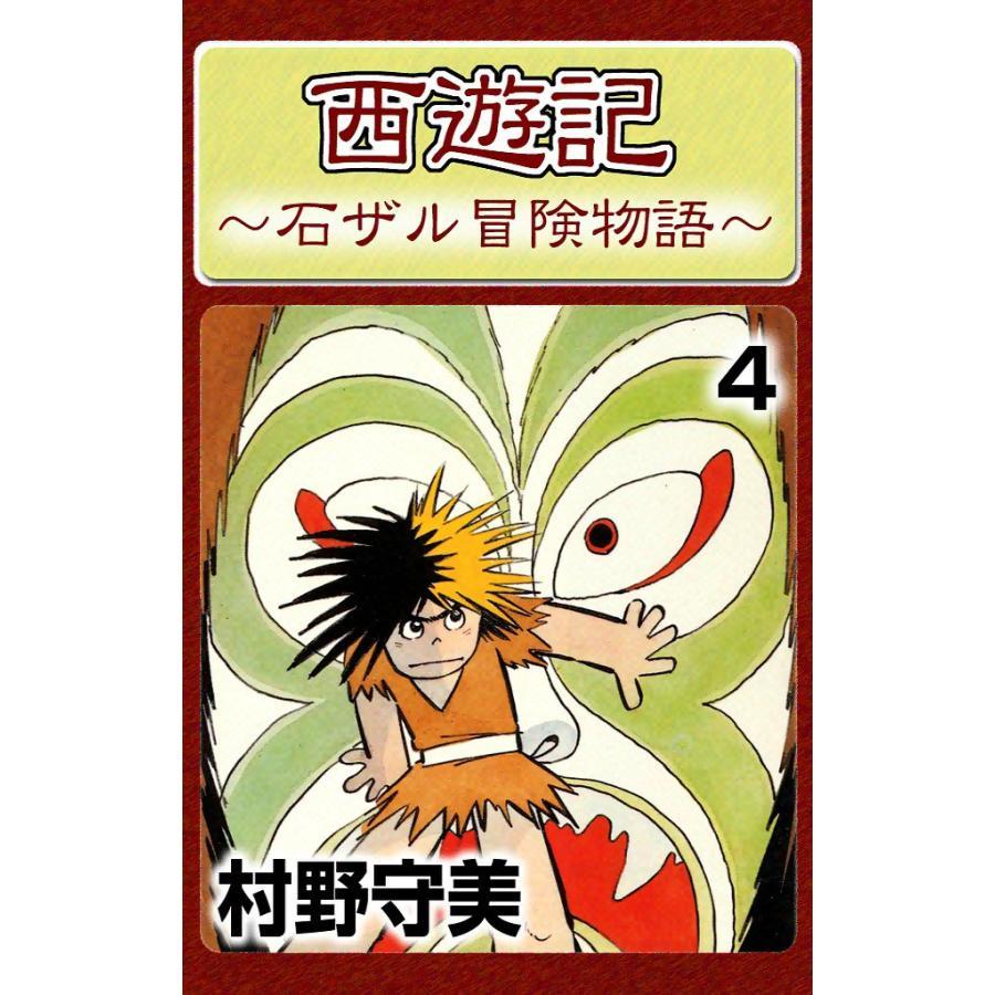 西遊記 (4) 電子書籍版 / 村野守美|ebookjapan