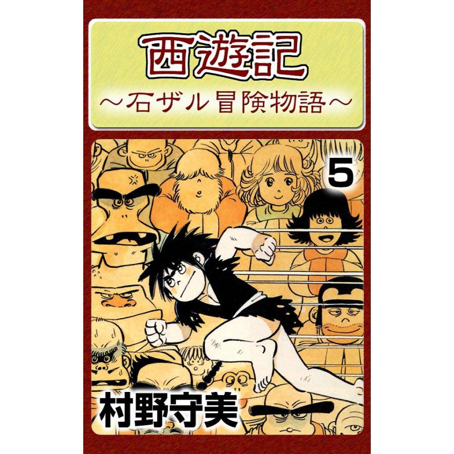 【初回50%OFFクーポン】西遊記 (5) 電子書籍版 / 村野守美|ebookjapan