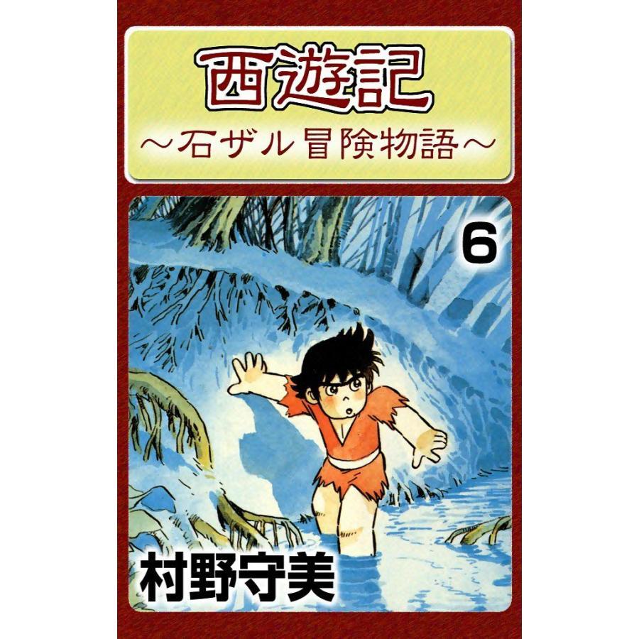 西遊記 (6) 電子書籍版 / 村野守美 ebookjapan