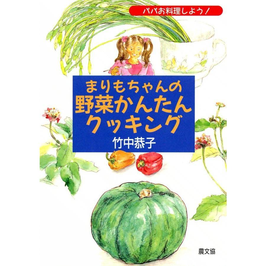 【初回50%OFFクーポン】パパお料理しよう!まりもちゃんの野菜かんたんクッキング 電子書籍版 / 竹中 恭子 ebookjapan