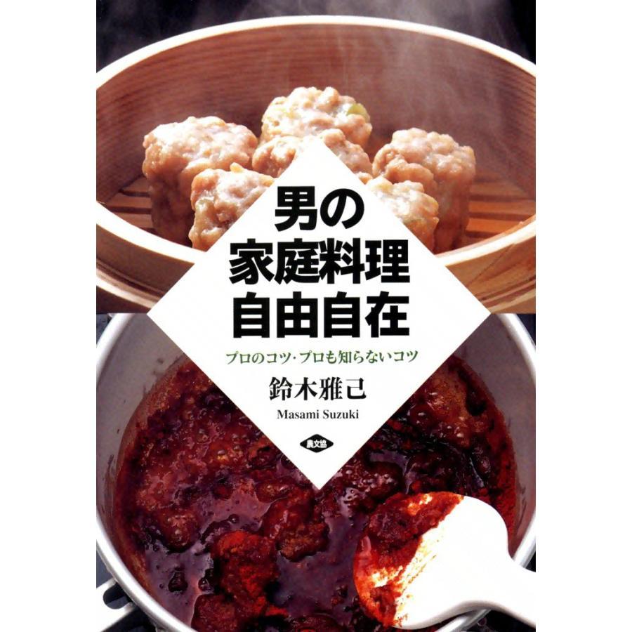 【初回50%OFFクーポン】男の家庭料理自由自在 -プロのコツ・プロも知らないコツ-  電子書籍版 / 鈴木 雅己 ebookjapan