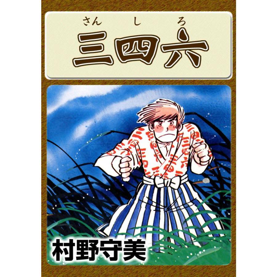 【初回50%OFFクーポン】三四六 電子書籍版 / 村野守美|ebookjapan