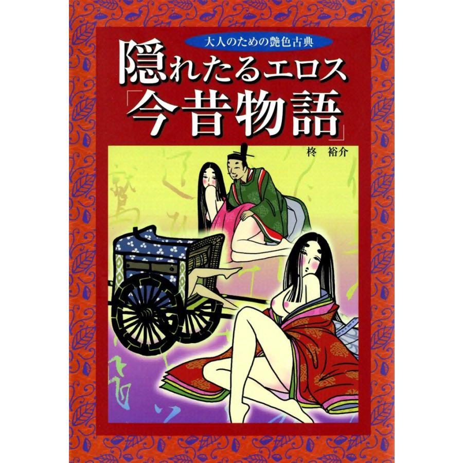 隠れたるエロス「今昔物語」 電子書籍版 / 柊 裕介 ebookjapan