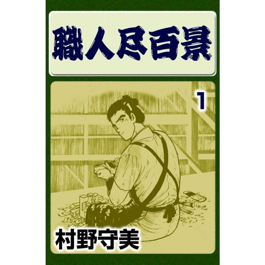 【初回50%OFFクーポン】職人尽百景 (1) 電子書籍版 / 村野守美|ebookjapan