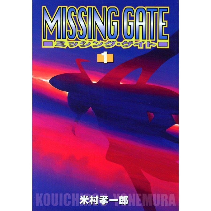 ミッシング・ゲイト (1) 電子書籍版 / 米村孝一郎|ebookjapan