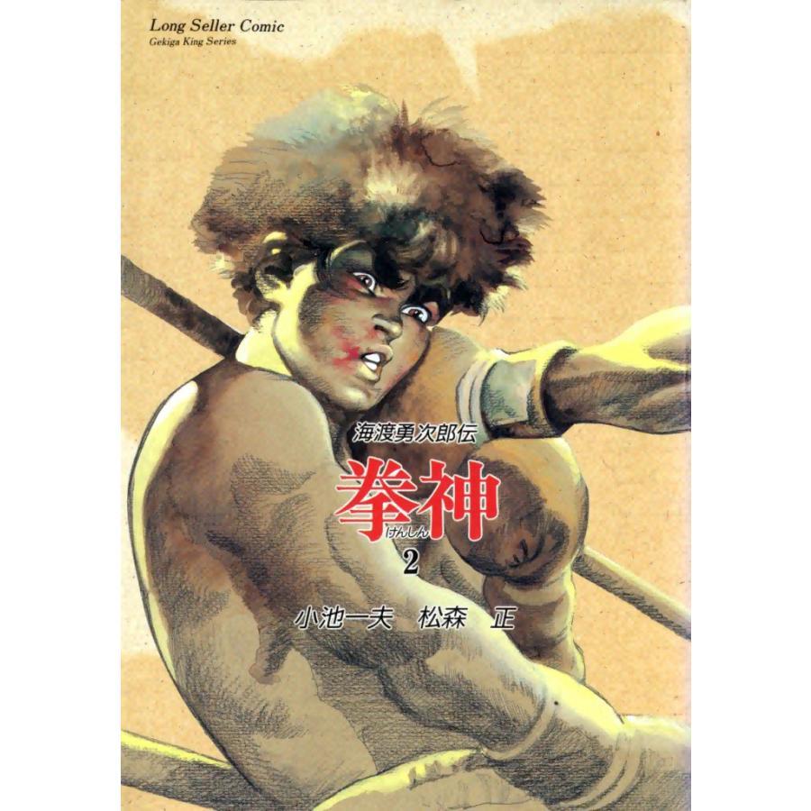 拳神 (2) 電子書籍版 / 原作:小池一夫 画:松森正|ebookjapan