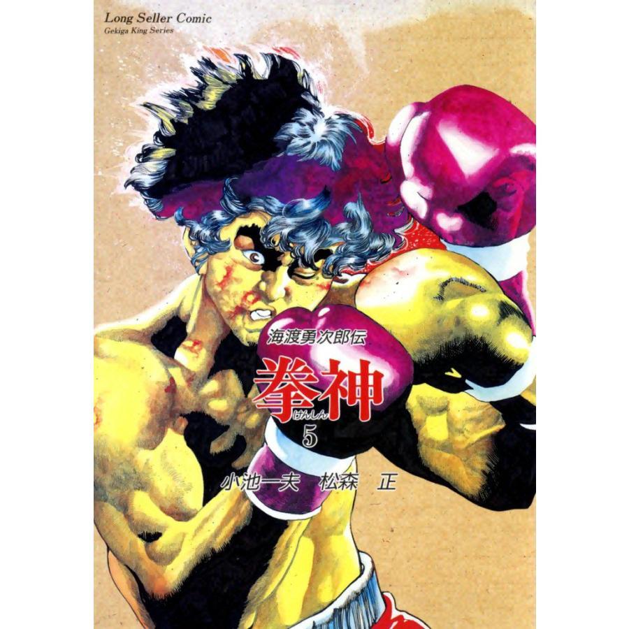 拳神 (5) 電子書籍版 / 原作:小池一夫 画:松森正|ebookjapan
