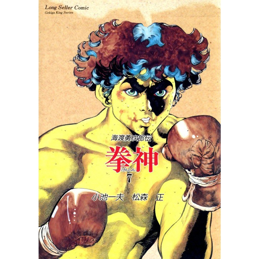 拳神 (7) 電子書籍版 / 原作:小池一夫 画:松森正|ebookjapan
