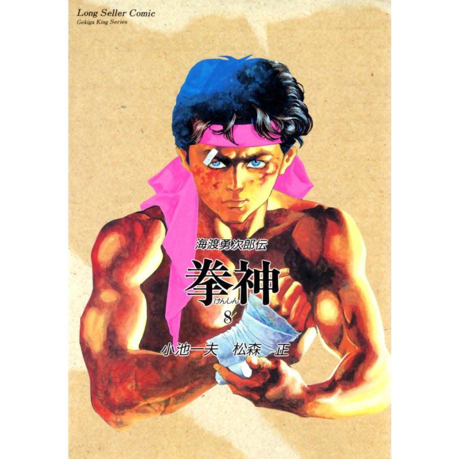 拳神 (8) 電子書籍版 / 原作:小池一夫 画:松森正|ebookjapan