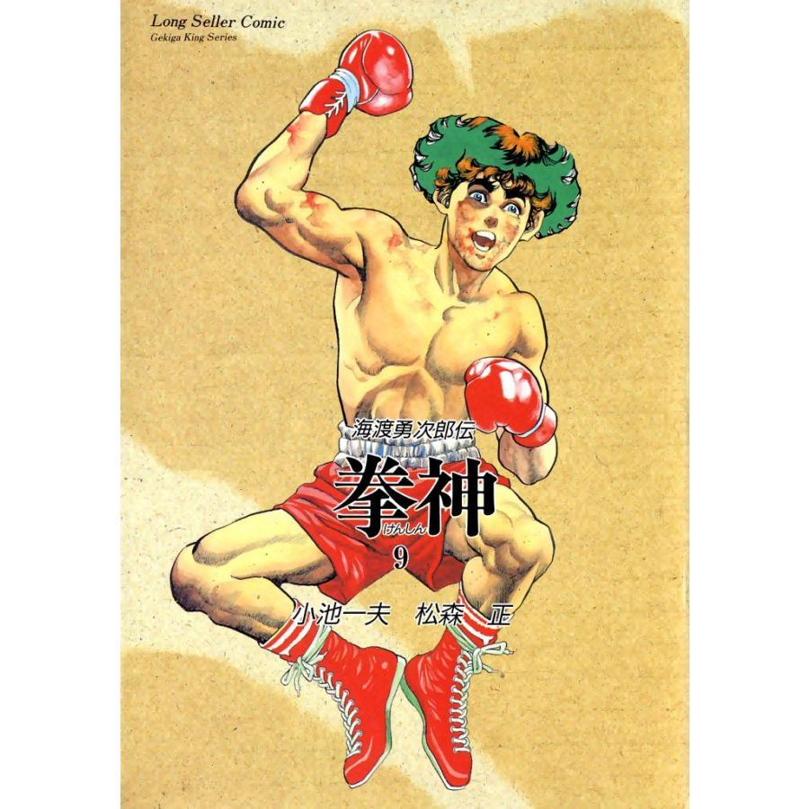 拳神 (9) 電子書籍版 / 原作:小池一夫 画:松森正|ebookjapan