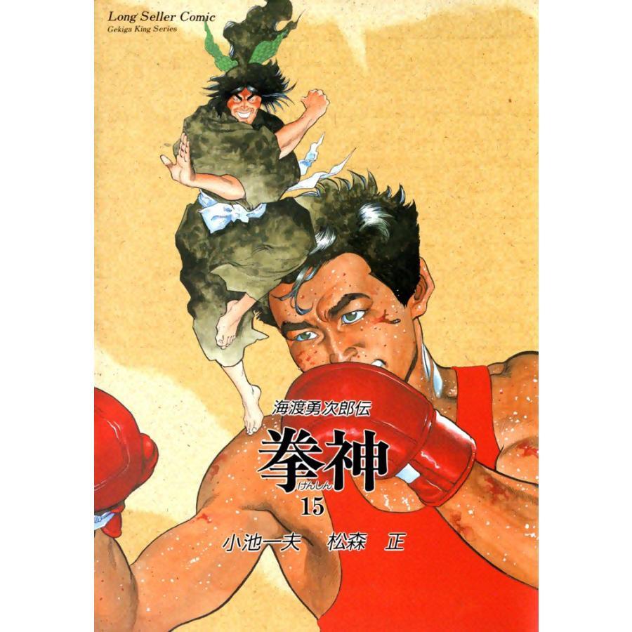 拳神 (15) 電子書籍版 / 原作:小池一夫 画:松森正 ebookjapan