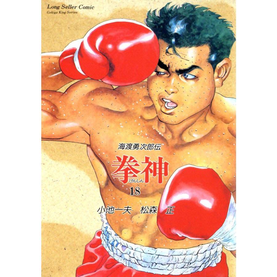 拳神 (18) 電子書籍版 / 原作:小池一夫 画:松森正|ebookjapan