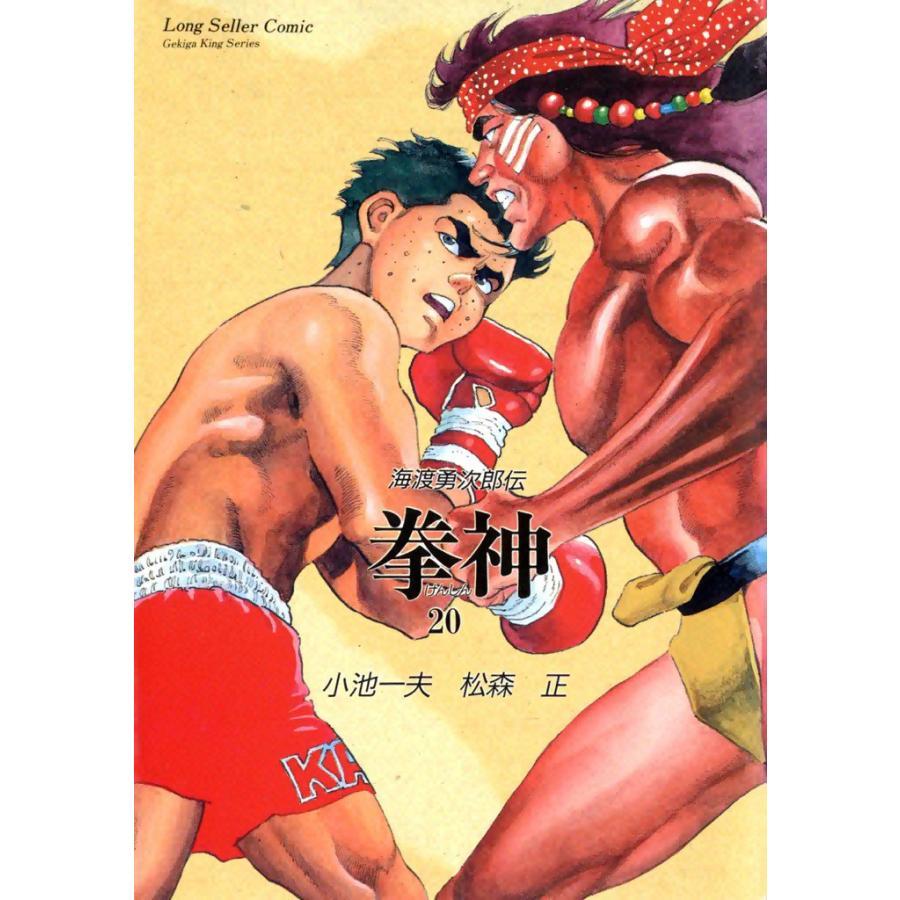 拳神 (20) 電子書籍版 / 原作:小池一夫 画:松森正|ebookjapan