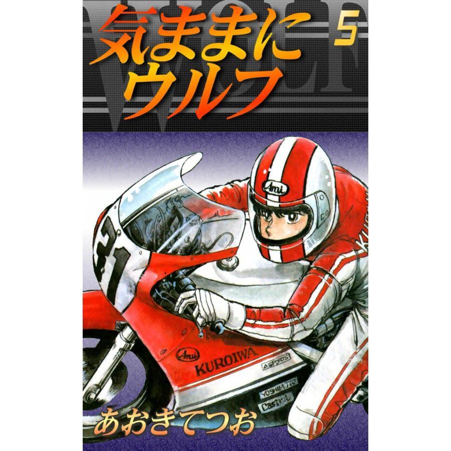 気ままにウルフ (5) 電子書籍版 / あおきてつお|ebookjapan