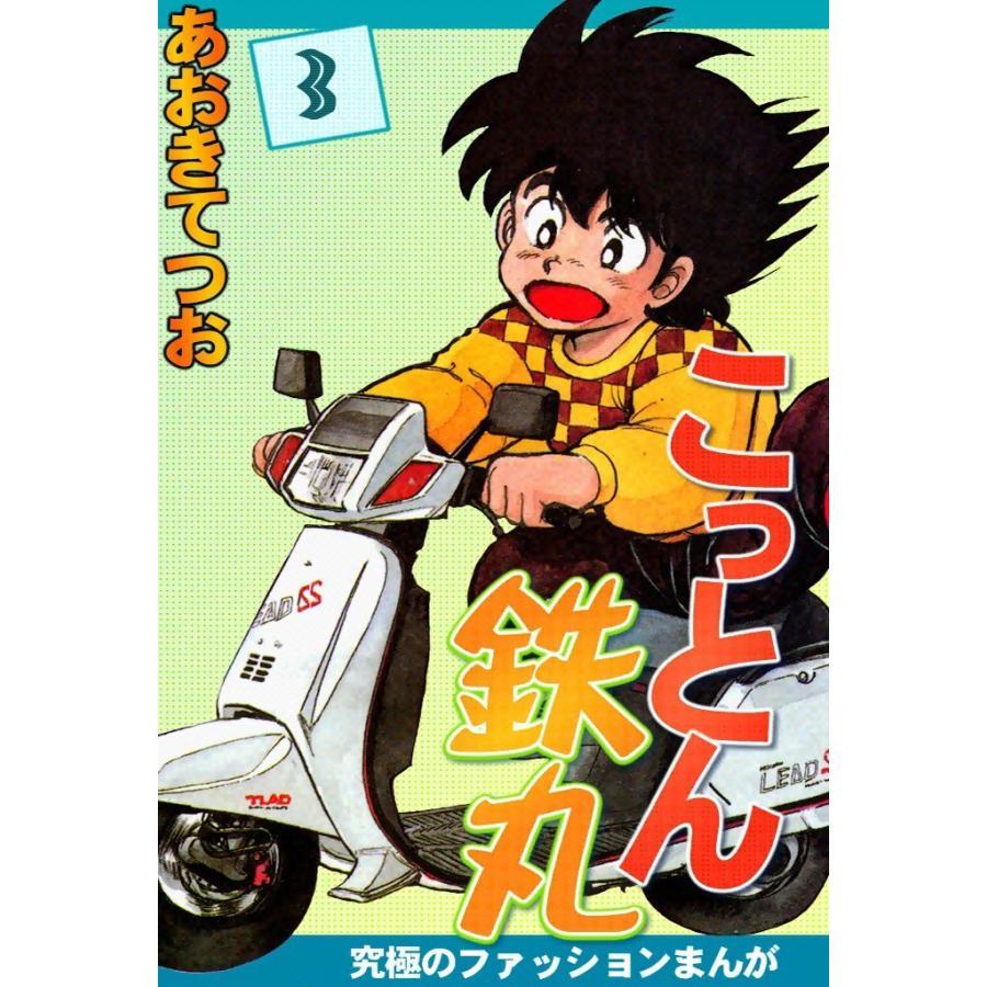 こっとん鉄丸 (3) 電子書籍版 / あおきてつお ebookjapan