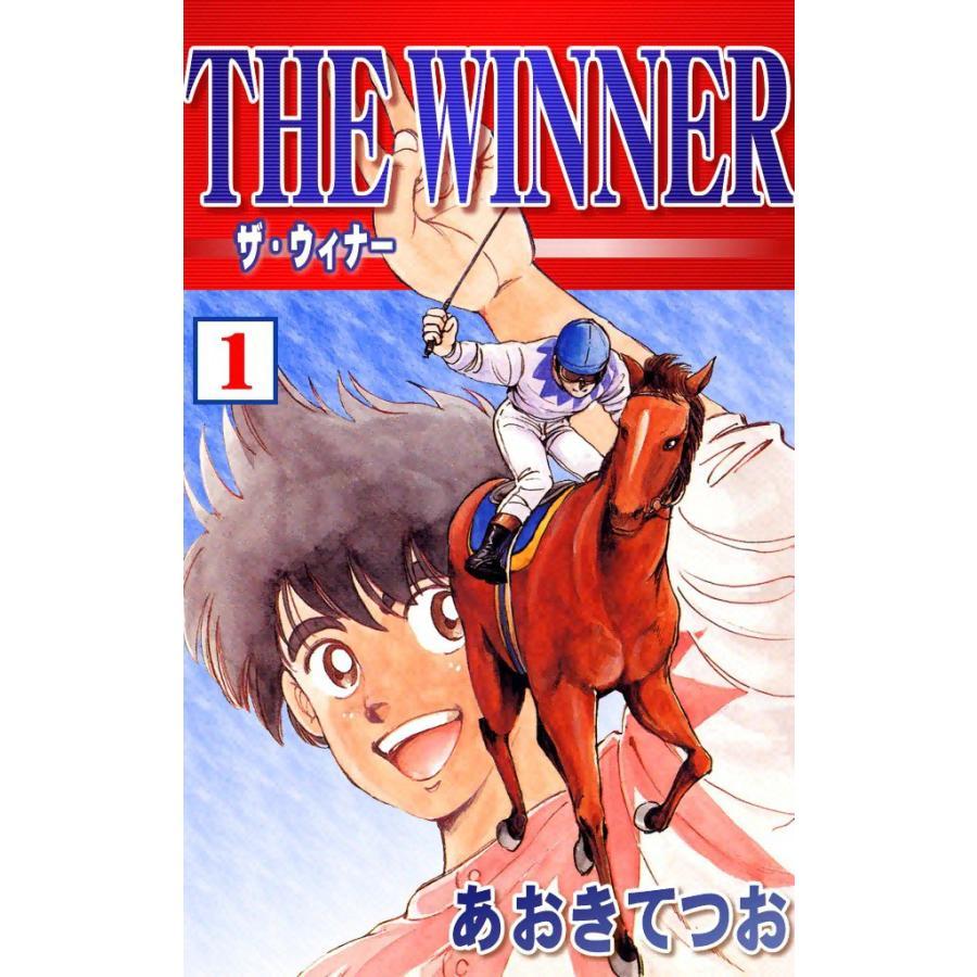 【初回50%OFFクーポン】THE WINNER (1) 電子書籍版 / あおきてつお|ebookjapan